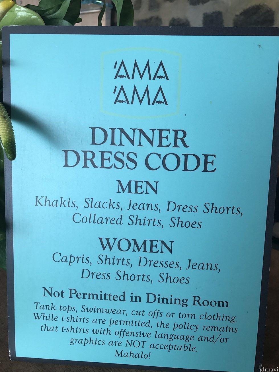 ドレスコード注意書き
