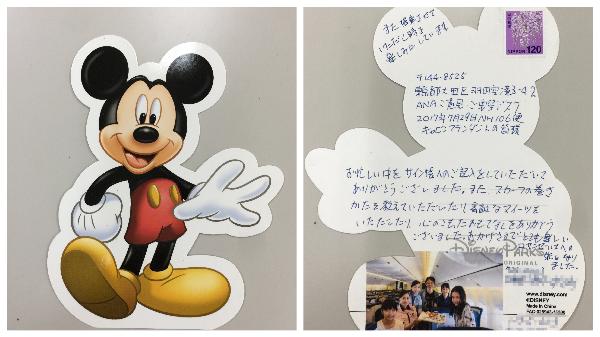 お礼の葉書は、カリフォルニアディズニーランドで買ったミッキーの絵葉書です。みんなで撮った写真も貼りました。