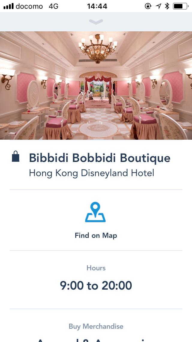 こちらはランドホテルのビビディバビディブティック。お部屋がプリンセス一色で豪華!