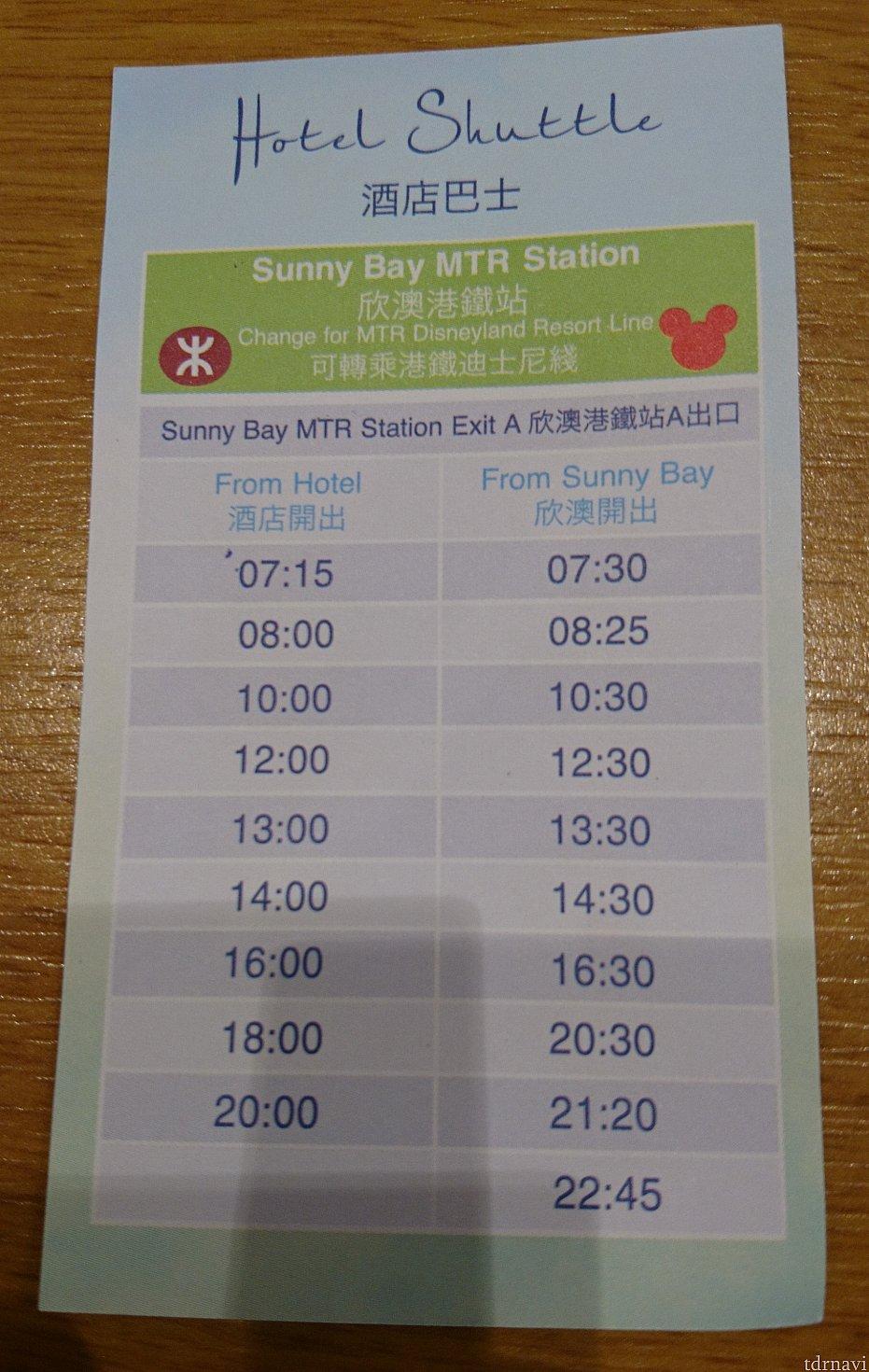 シャトルバスの時刻表です。 左がホテル→サニーベイ、右がサニーベイ→ホテルです。