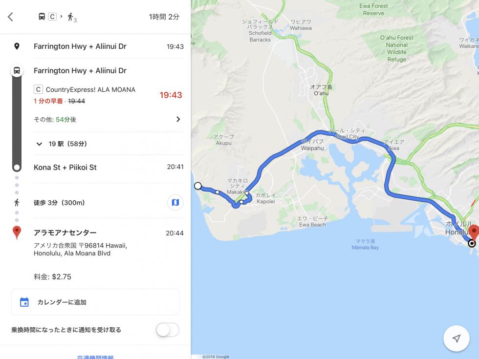 ホノルル方面のバスルート。検索したのが夜間時間帯なので順調そうですが、朝は15分ぐらい遅延していました