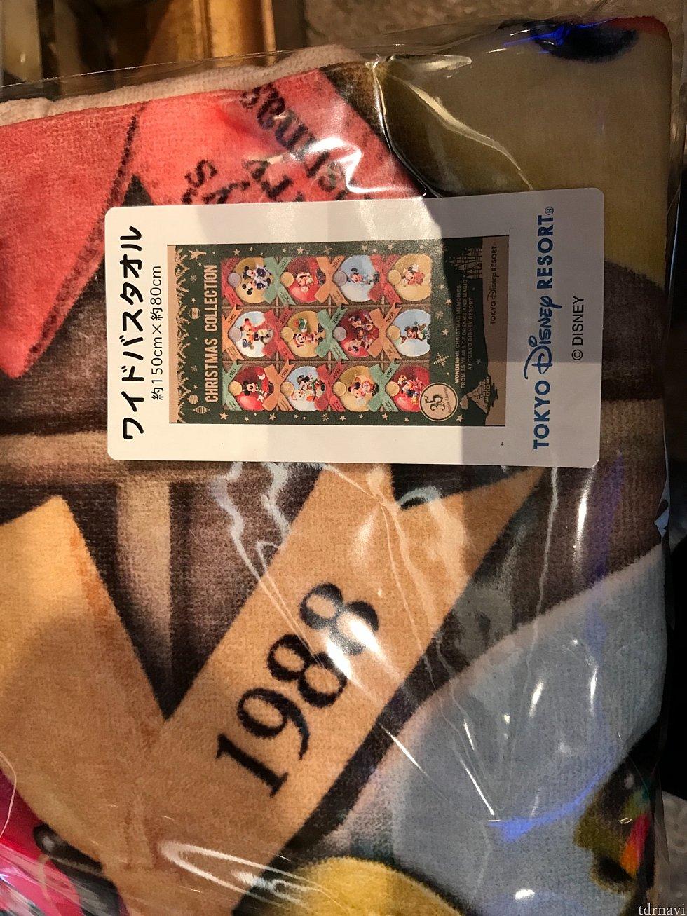ワイドバスタオル。3400円