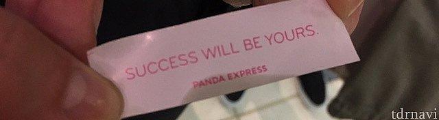 クッキーの中には、、success will be yours