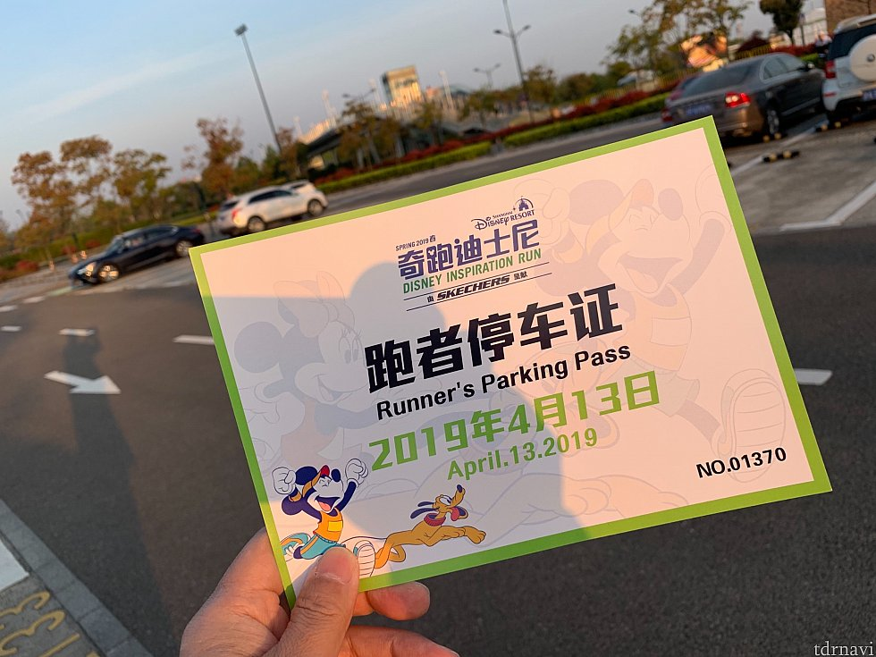 早く来過ぎたのか段取りが悪いのか駐車場に入れないトラブルもありましたが無事に駐車場に到着です!朝日が眩しい!