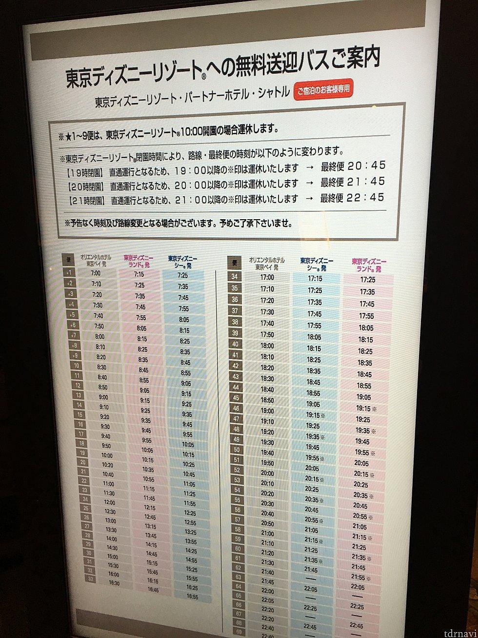 シャトルバスの時刻表です!
