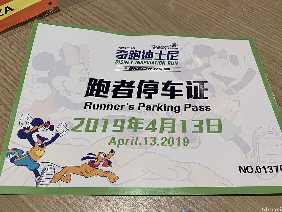 これは予想していなかった駐車券! 5時間まで無料だそうです✌️