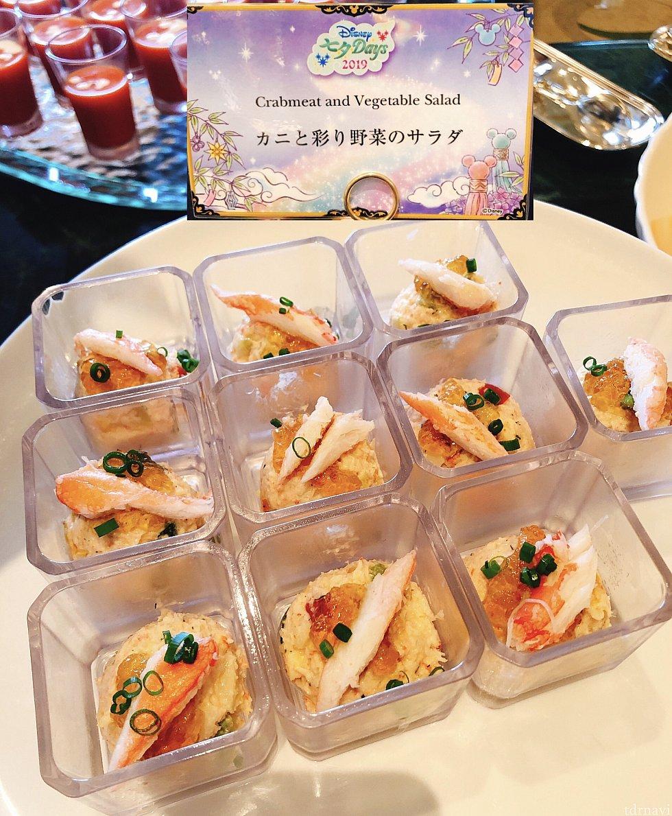カニと彩り野菜のサラダ