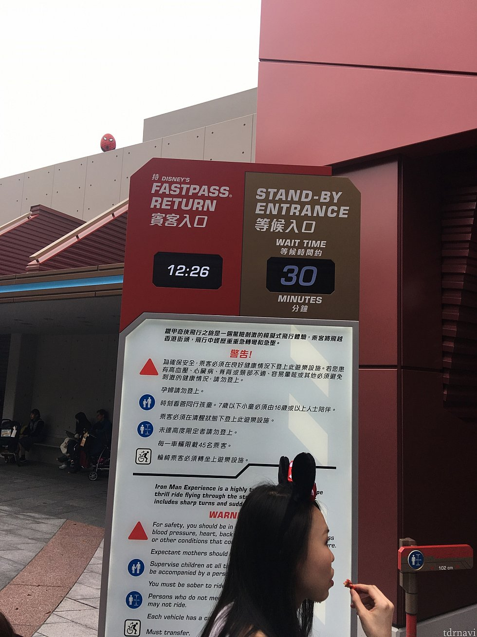 通常でもスタンバイは、30分待ちでした(o^^o)