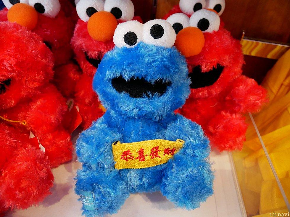 クッキーモンスターもあります。 『恭喜發財』っていうのは旧正月のあいさつで、『お金持ちになれますように!』という意味があるのだそう。ストレートですね。