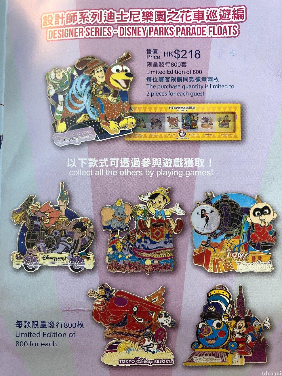 世界の各パークのパレードをテーマにしたピンです。香港のピンは218ドルで購入しますが、残りの5個を集めるにはゲームで勝たないと手に入りません。