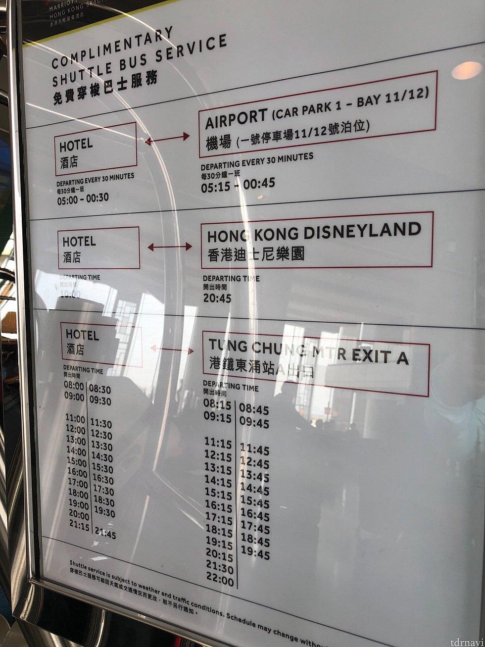 バスの時刻表です。