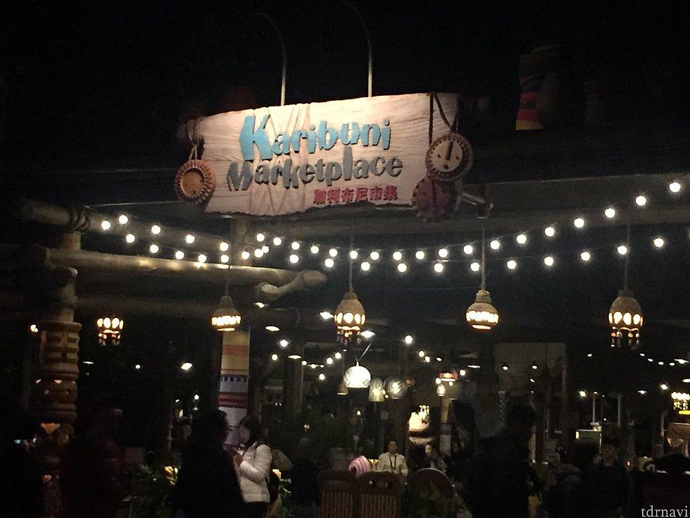 ライオンキングの出口付近にあるKaribuni Marketplaceでゲームをお得に挑戦できます♪ Buy 1 get 1 freeでHK$50で2ゲームできちゃいます✨
