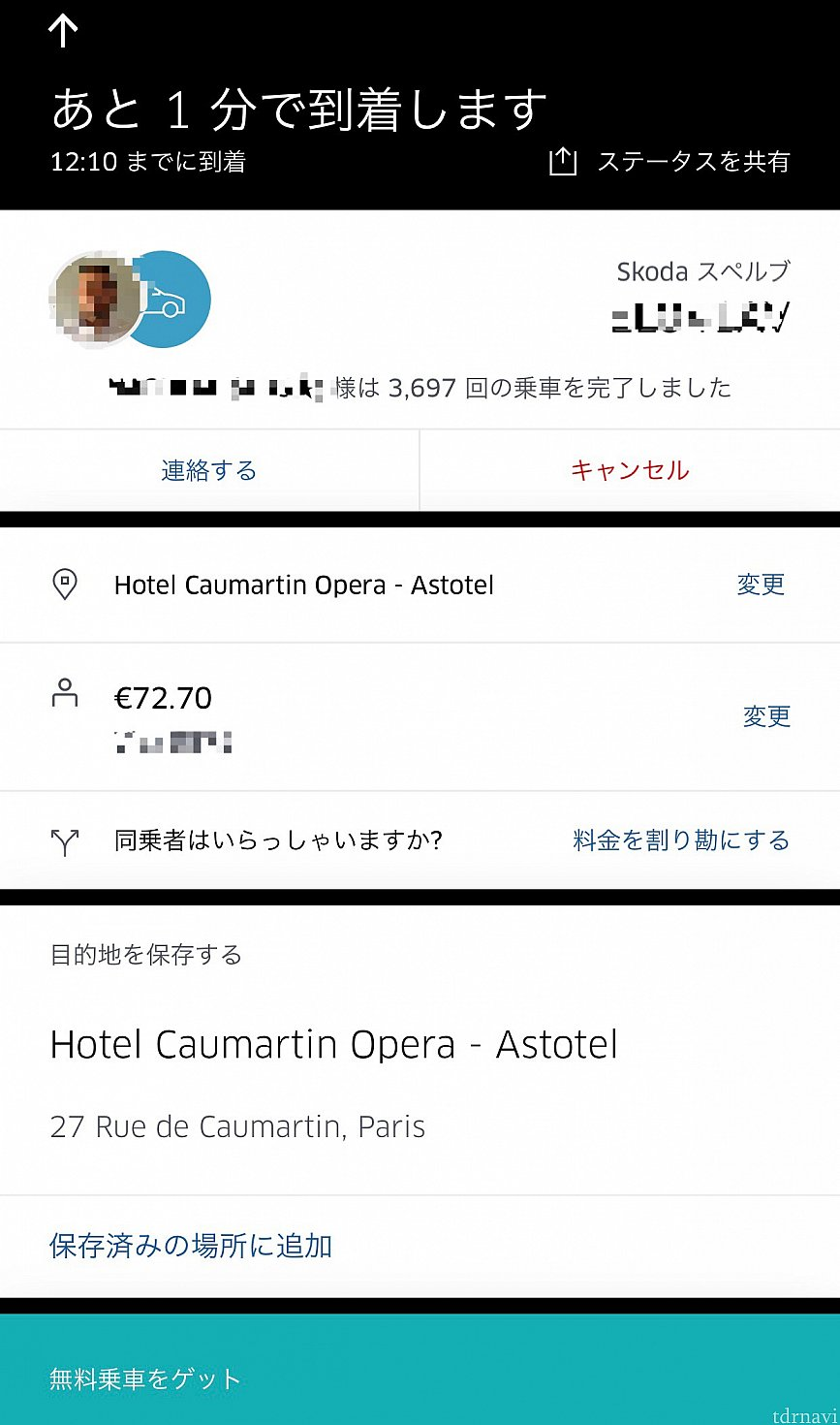 これはキリヤードホテルからパリの街のホテルに行った時のです♪ 車種とナンバーが書いてあるのですぐ車を見つけられます♪