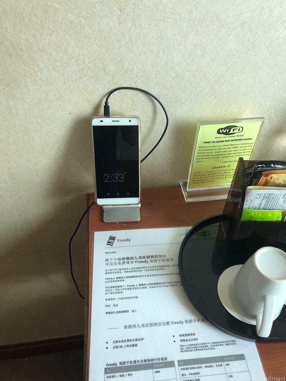 滞在中持ち運び自由なハンディフォン。閲覧は日本語にも対応しているので大変便利。