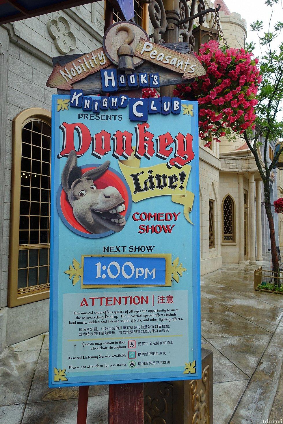 ナイトクラブでドンキーがコメディーショーを開催するらしいです。