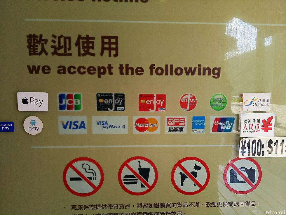 クレジットカード各種対応。