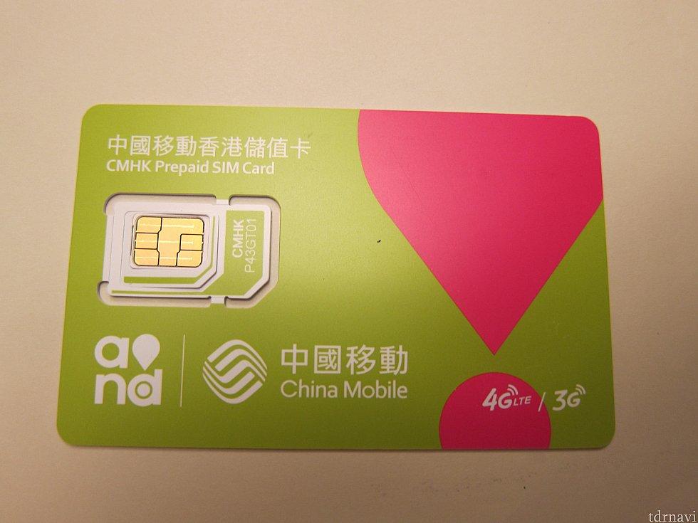 amazonで買った「China Mobile 4G・3Gデータ通信無制限 香港4日プリペイドSIM 」。590円(購入時価格)。