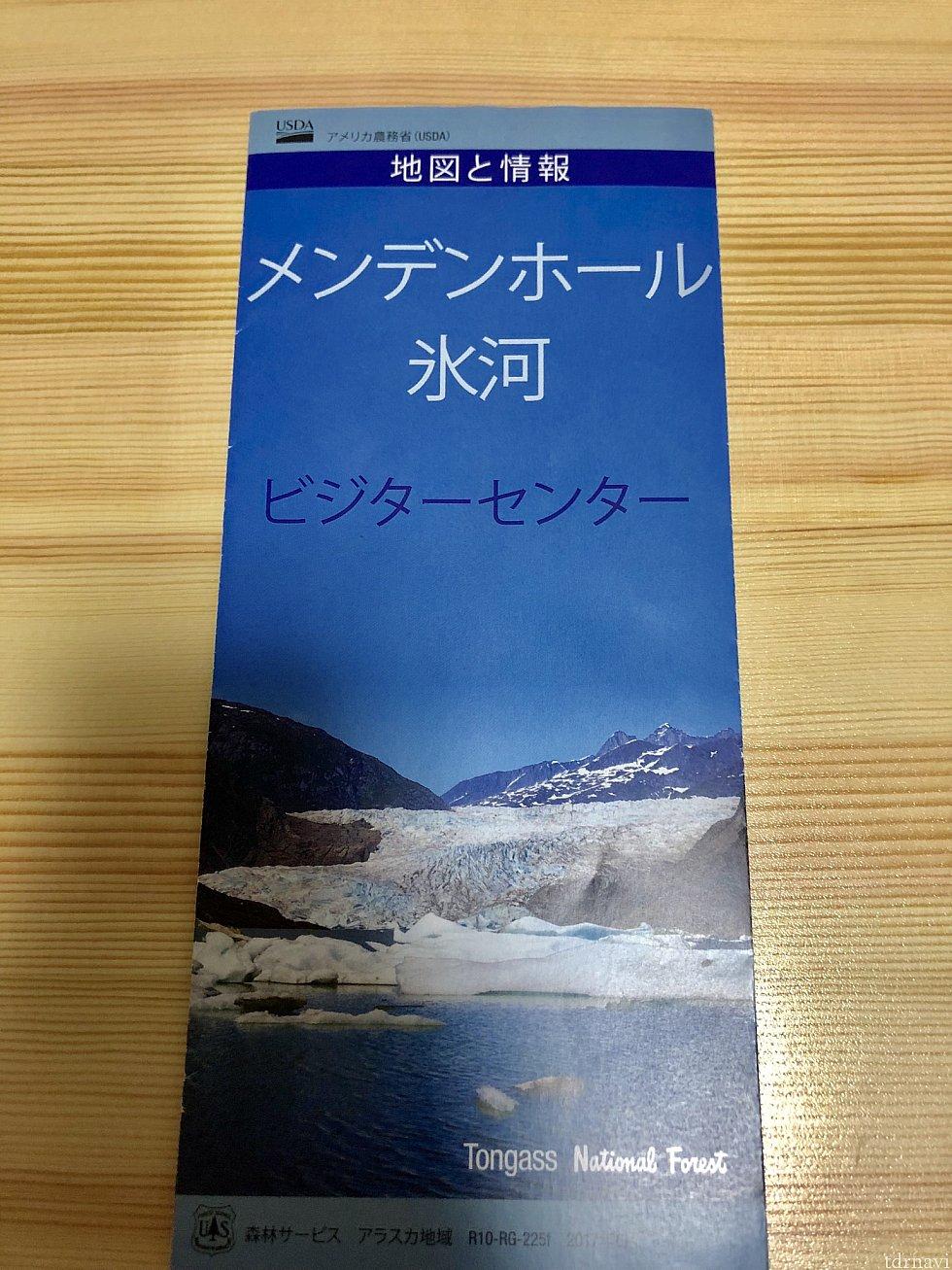 日本語ガイドマップ 英語が自信ない方はぜひもらいましょう!