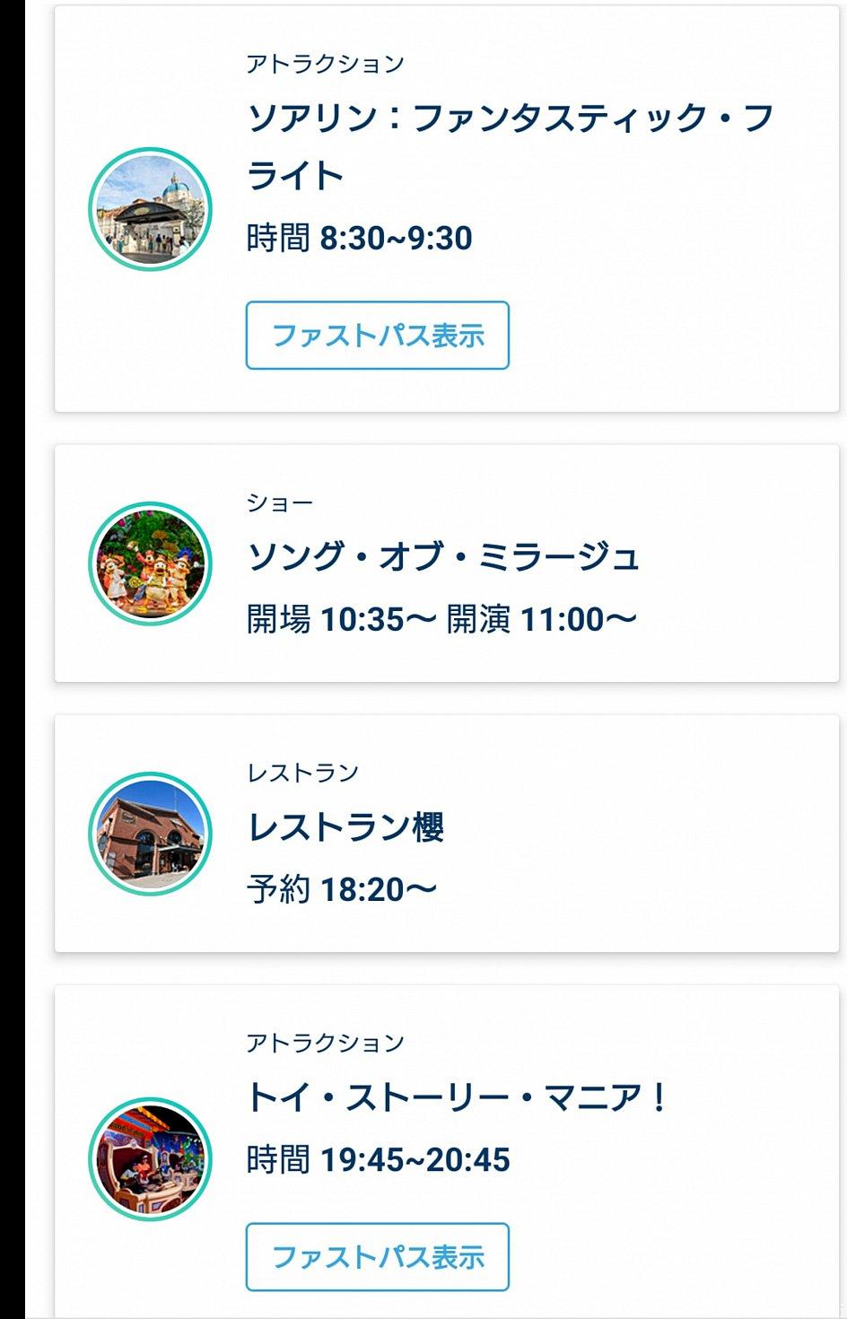 アプリには、その日に予約しているレストランや抽選に当たったショー、取得できたファストパスがどんどん追加され、ファストパスは使用後も画面には履歴として残っています。