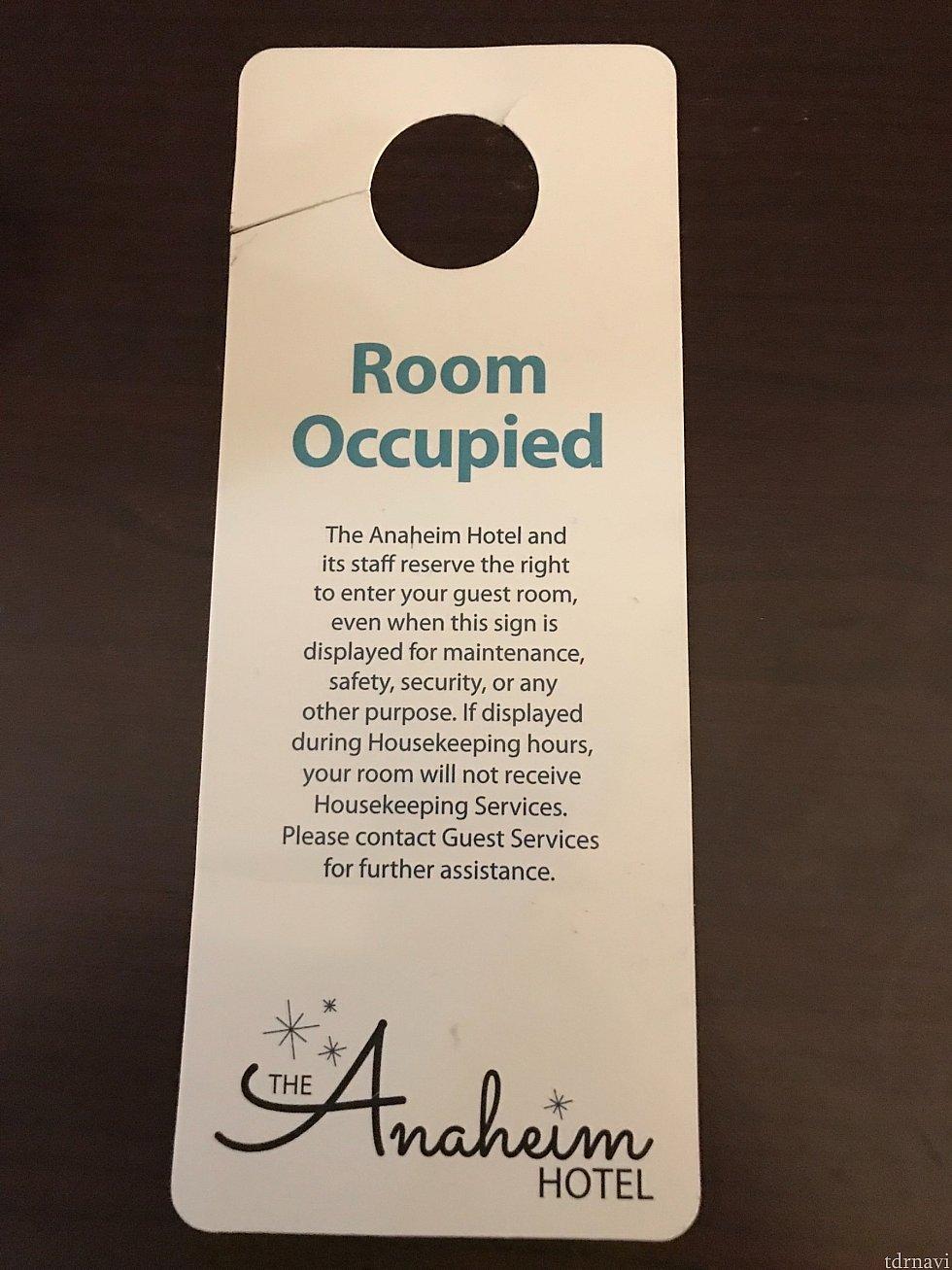 ドアノブにかけるカード<br> お部屋に入らないでの面