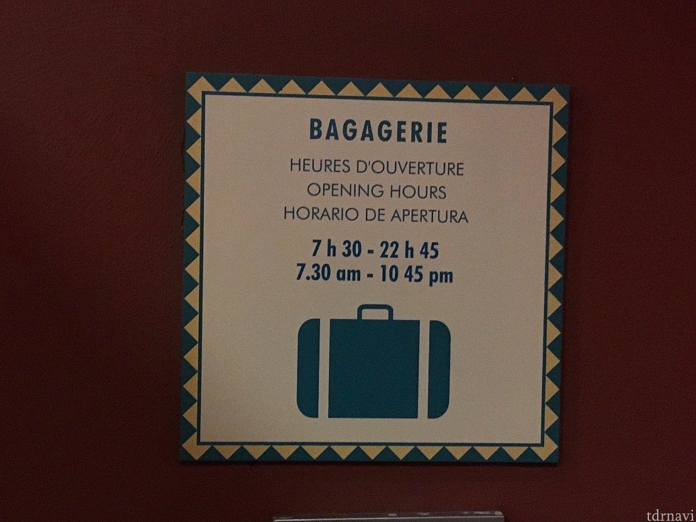 荷物預かりの営業時間。8時からエクストラ・マジック・タイムが始まる時はギリギリになってしまいます。