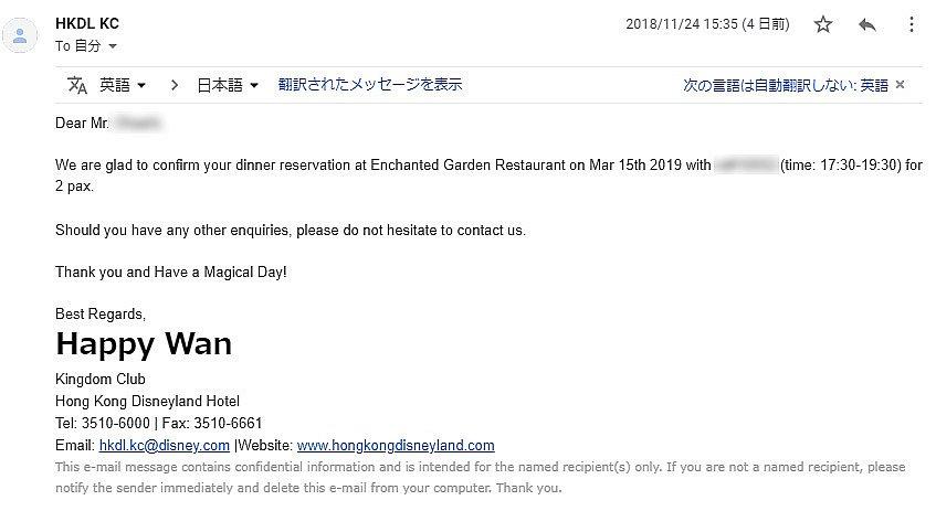 署名にもメールアドレスが記載されています。 電話番号はホテルの代表の番号になります。
