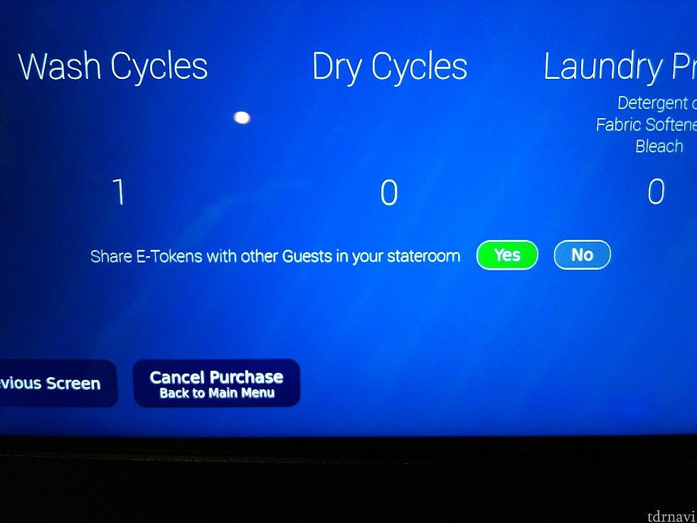 細かい英文を『Yes』にすると、チャージ操作に使ったカードキーだけでなく、同室のカードキーでも洗濯機が使えるようになります。