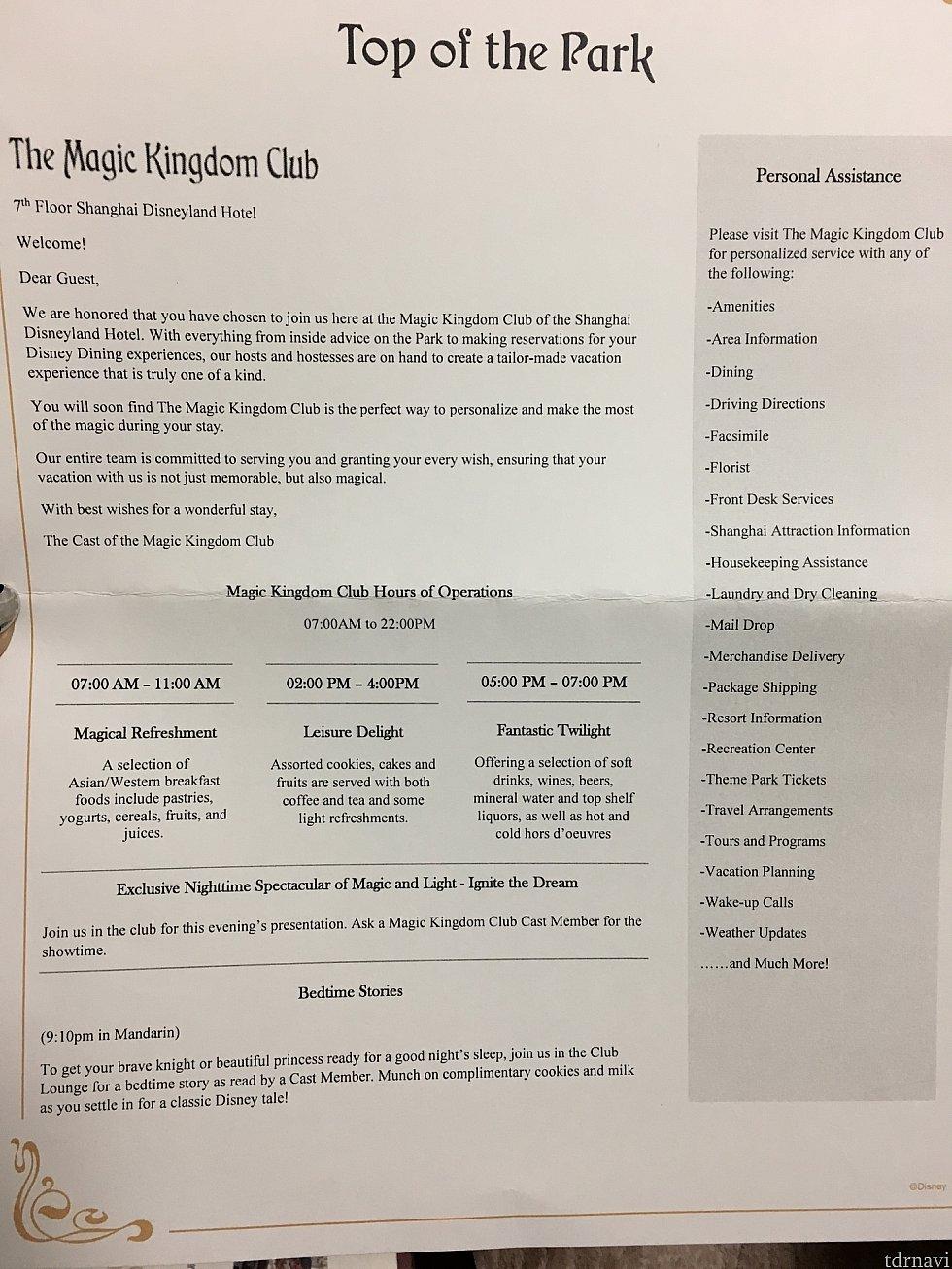 キングダムクラブの案内の紙。ラウンジでの食事の時間、ベッドタイムストーリーの時間が書いてあります。