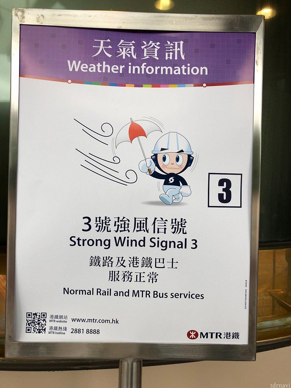 MTRの駅やパークではこのように台風の状態を告知してます。