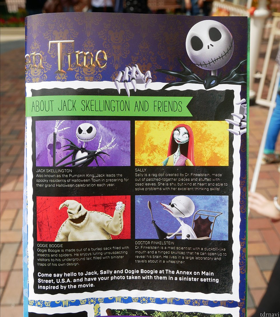 『Journey to Halloween Town』主要キャラはこの4人。