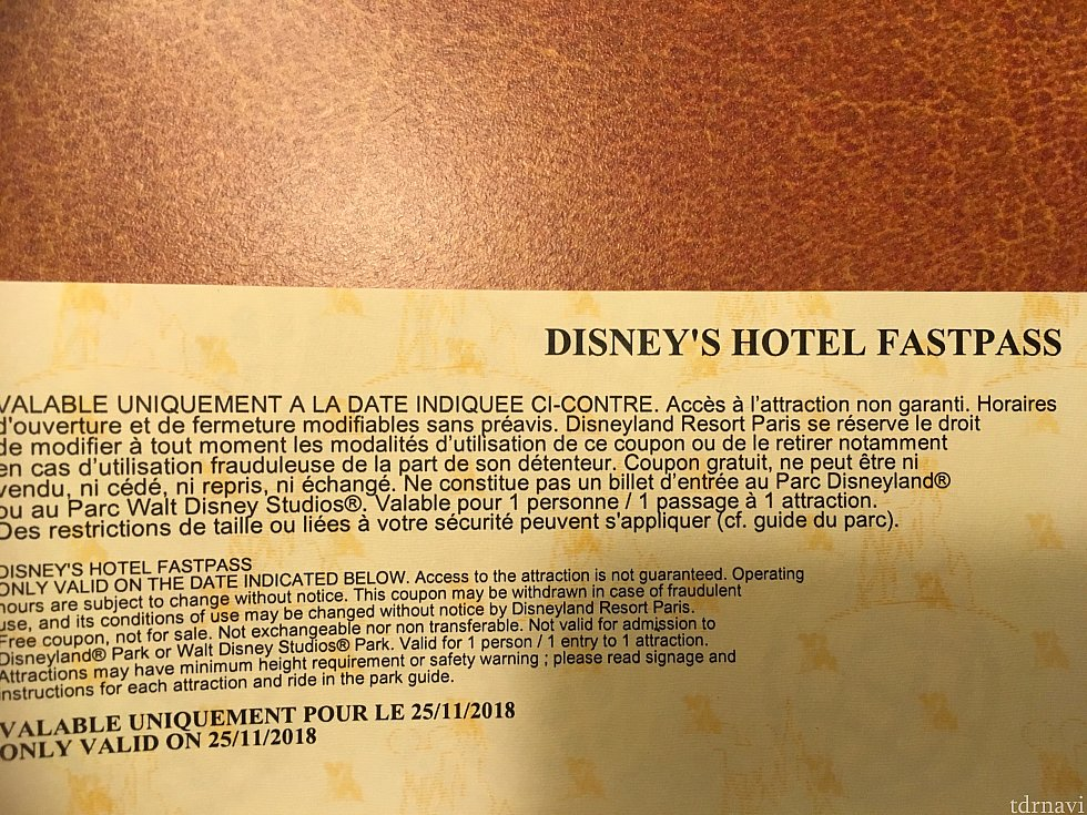 ファストパスはコンサートチケットのような形状です。日付と宿泊代表者名が書いてあります。利用時はファストパスエントランスで渡すだけでOK