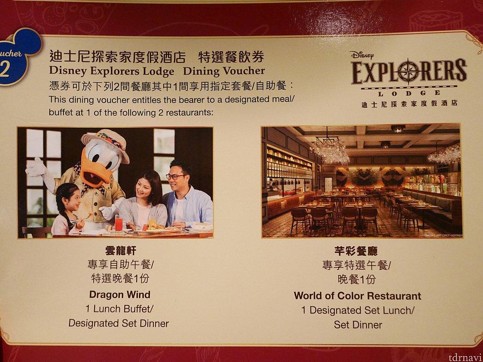 クーポン②は、エクスプローラーズロッジのレストランから1つ選ぶ(ランチorディナー)