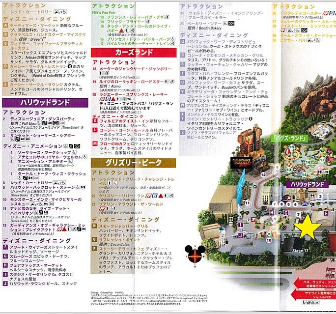 日本語マップ 右下の★あたりにアトラクションがあります