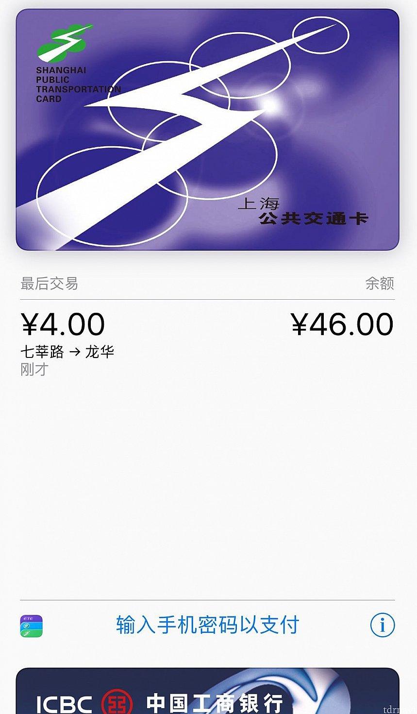 使用時にはこのように金額と使用した区間が表示されます。