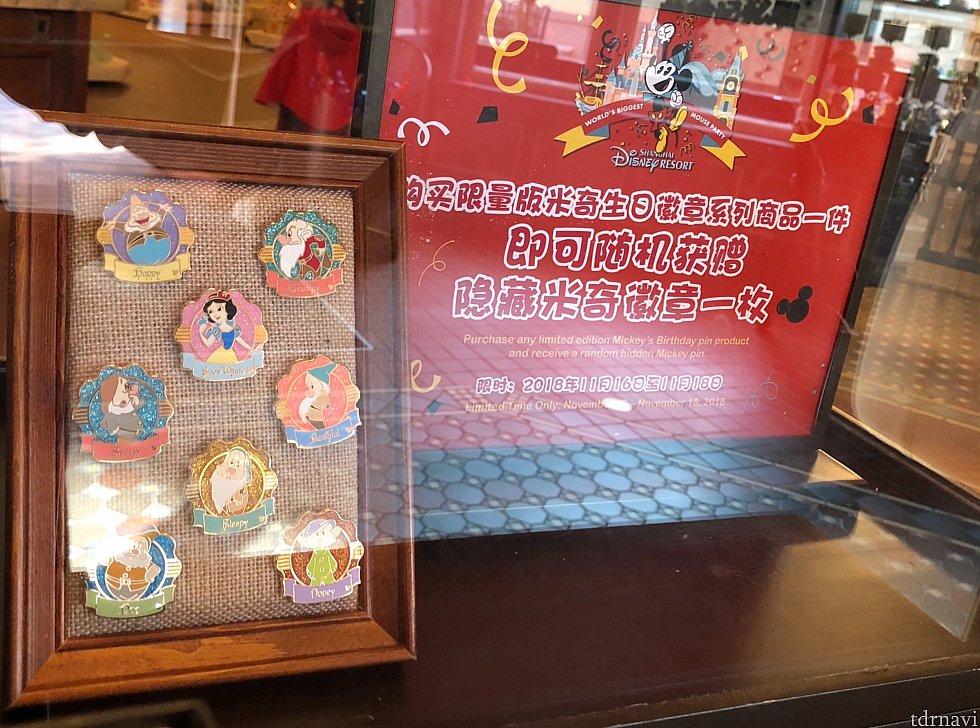ミッキー90周年の限定ピン1種類につき1つ非売品のヒドゥンミッキーピンが貰えます。