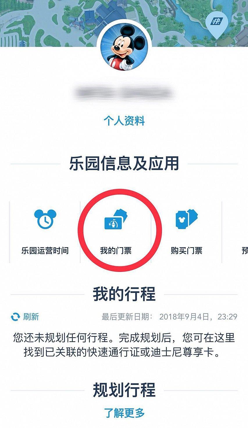 """上海ディズニー公式APPにもハーフイヤーパスを紐付けします。 赤丸の""""我的门票""""をタップします。"""