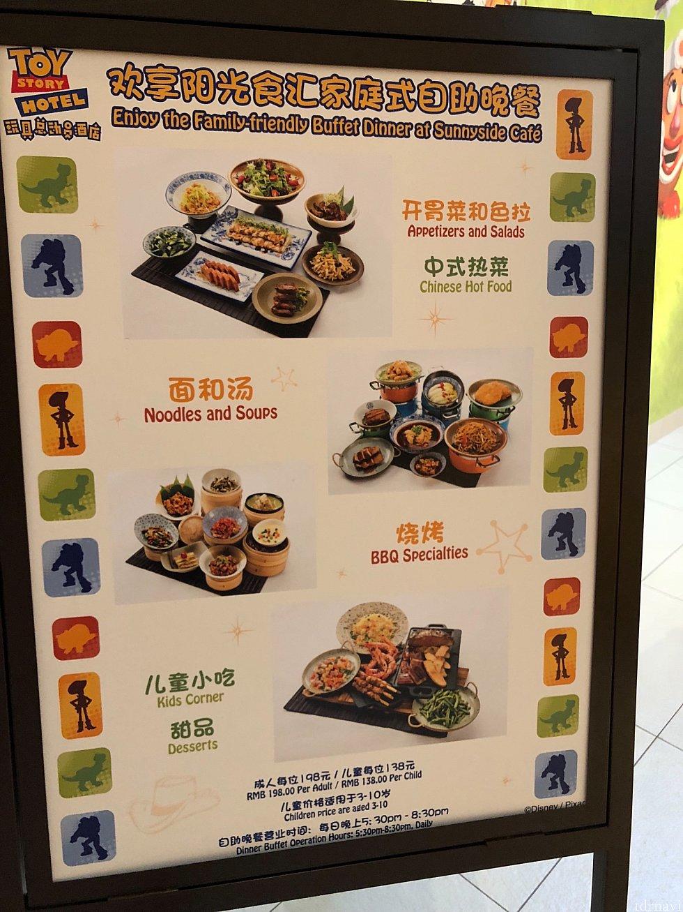 夕食ビュッフェは前より値上げしていました 大人198元/子ども138元