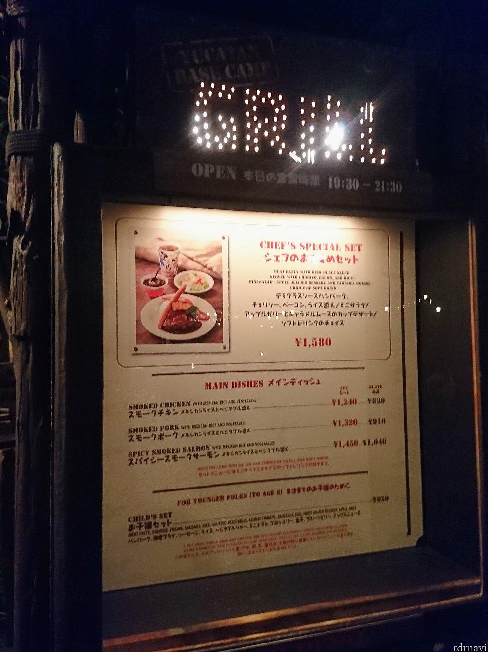 夕ご飯はユカタン。オーダーストップは21:30。