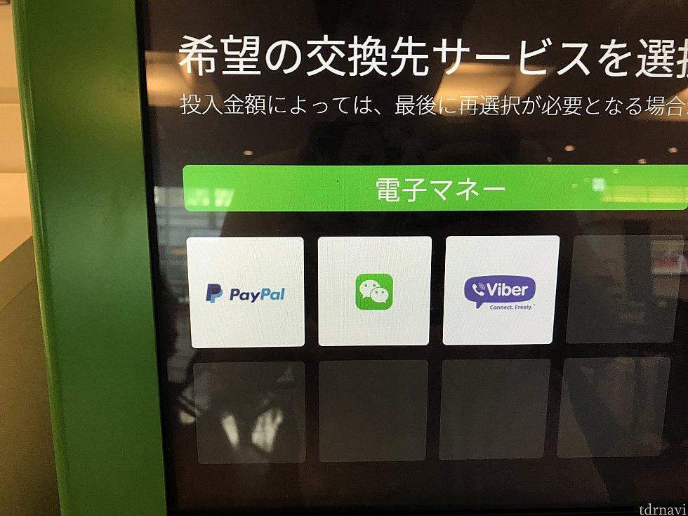 WeChatにチャージを選びます。
