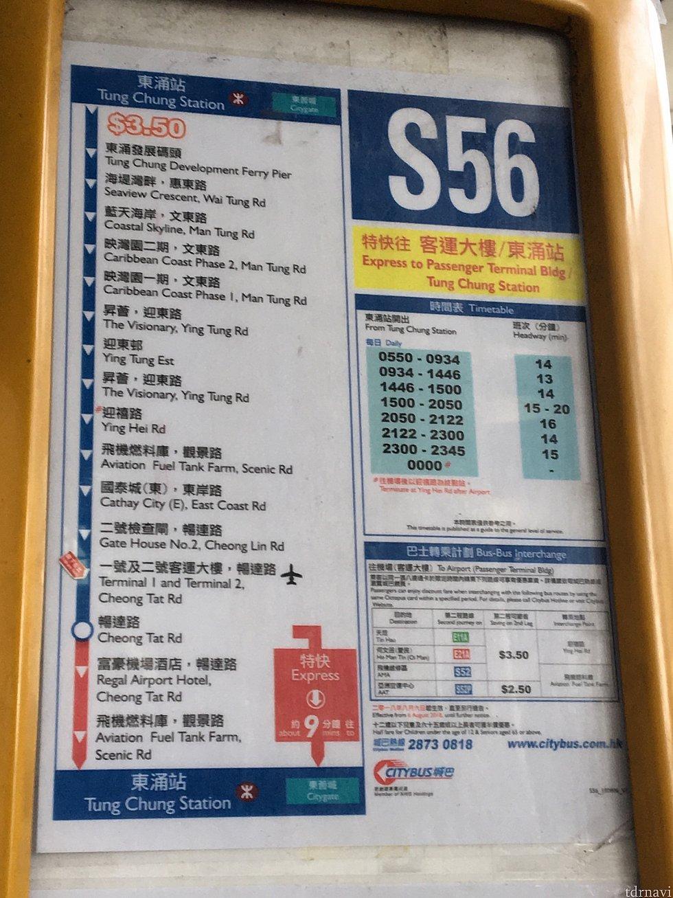 S56のバス停の看板