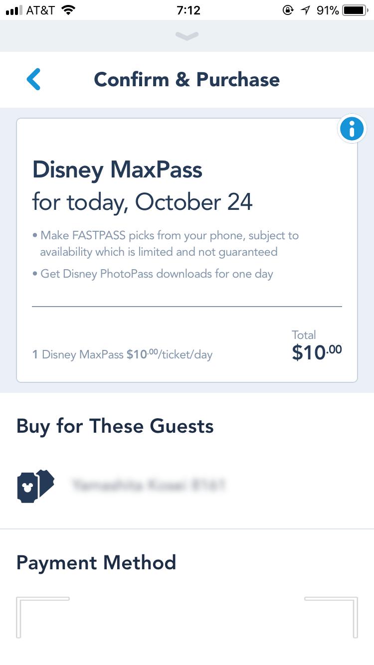 続いてマックスパスの購入。入園後に購入可能です。 1. まずは購入ページを開きます。人数と日付も確認。pay method ではクレジットカードの紐づけが必要です。