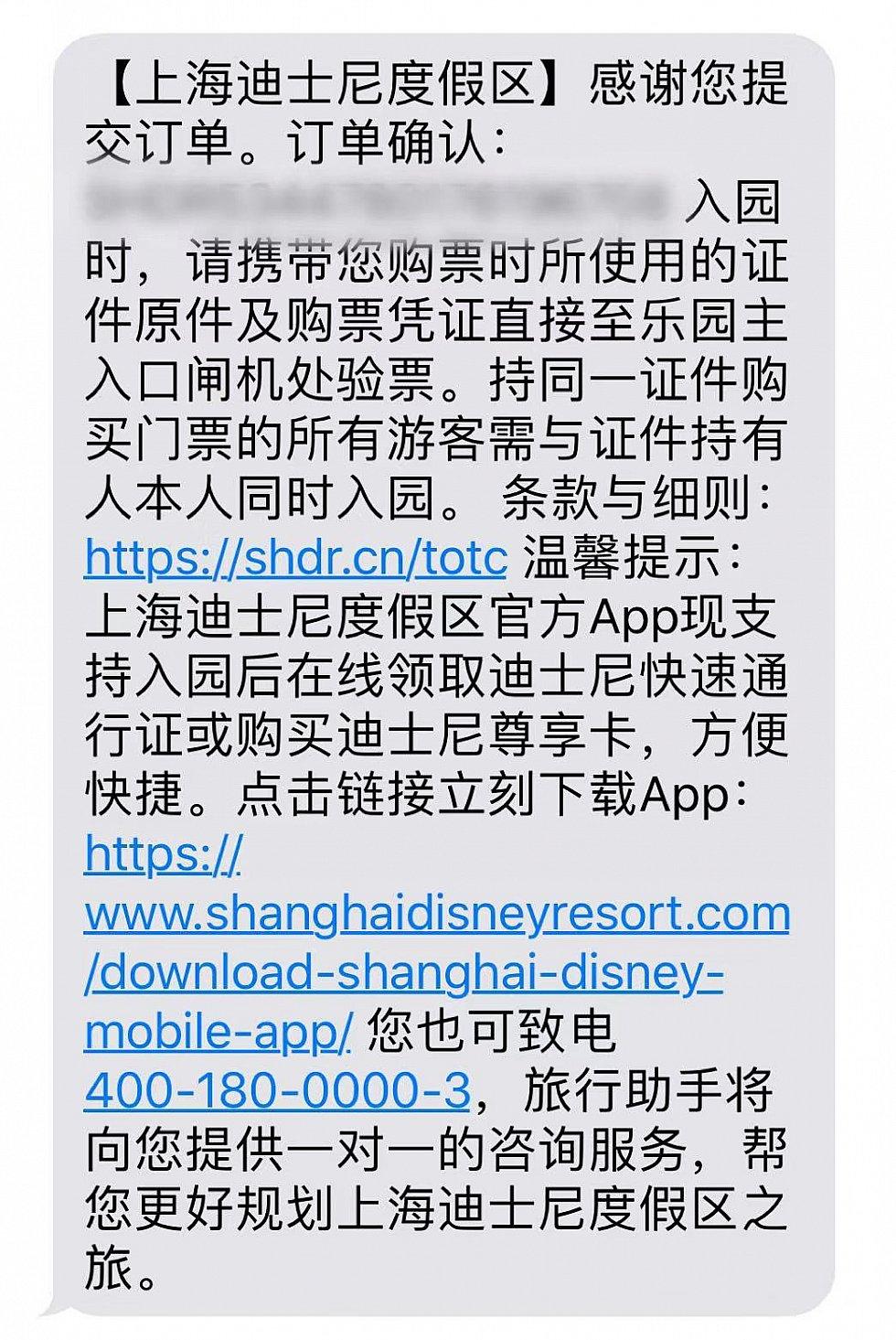公式アプリで購入すると公式Wechatで購入した時には無かったSMSでの通知もありました。SMSにも「确认号」が記載されています。