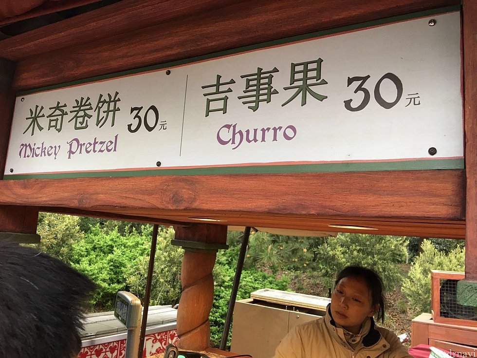 プレッツェル、チュロスともに30元也💰