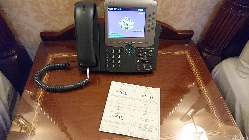 電話のところにはホテルのショップで使える10offクーポン!ただしMA割引と併用不可でした。