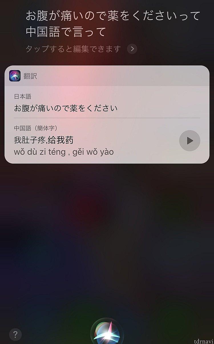 何かとSiriに中国語で言ってもらうのは使えます