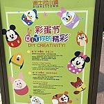 ディズニータウン内の看板。園内にはありませんでした
