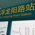 龙阳路のマグレブ線駅です。
