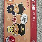香港SIM