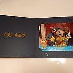 "『6""×8""Photo』の台紙(内側)です。どーんと中国語!"