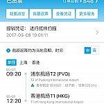 代金は上海−香港(片道)848元(約13570円)。